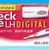 排卵検査薬チェックワンデジタルの使い方とタイミング!初めてでも簡単!